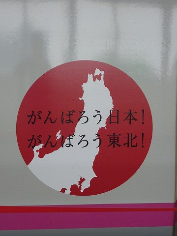 がんばろう日本ステッカー@E3系