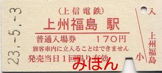 上州福島駅硬券入場券