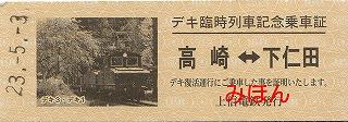 デキ記念乗車証