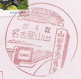 名古屋山田局風景印