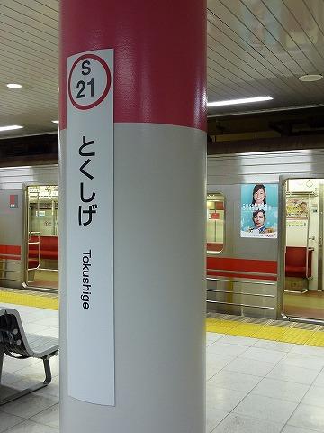 徳重駅名板'11.4.22