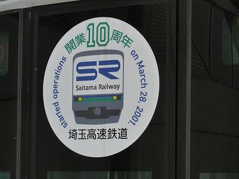 埼玉高速鉄道開業10周年HM