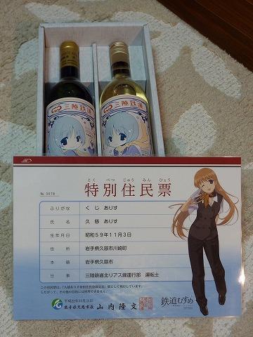 三陸鉄道ワイン&住民票