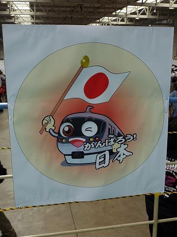 がんばろう日本イラスト@武蔵丘車両検修場