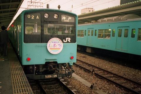 クハ201-125@大阪'93.5.14