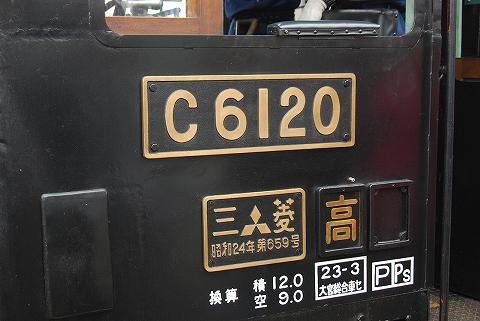 C6120ナンバープレート