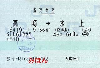 SLC61復活号指定券