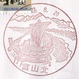 富山北局風景印