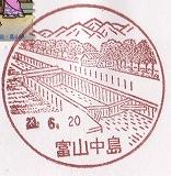 富山中島局風景印