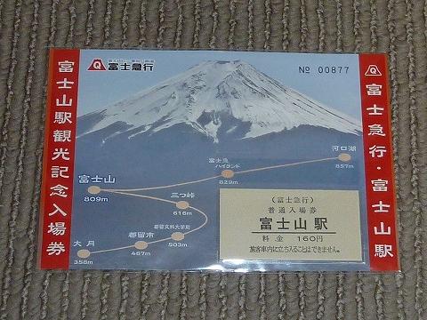 富士山駅観光記念入場券