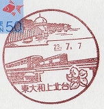 東大和上北台局風景印