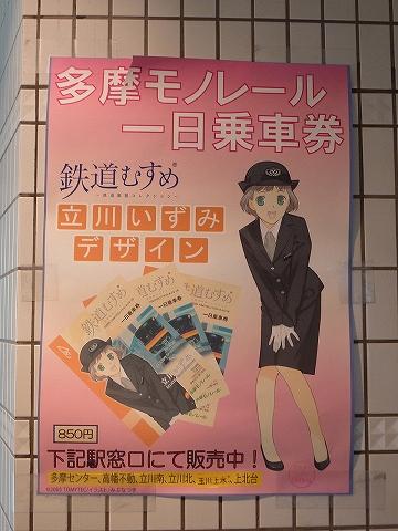立川いずみ1日乗車券ポスター