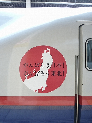 がんばろう日本ステッカー