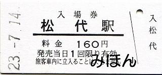 松代駅硬券入場券
