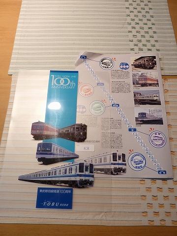 野田線開通100周年スタンプラリー