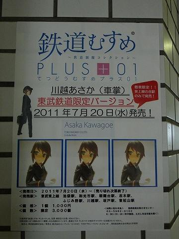 川越あさかポスター