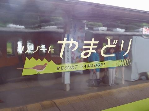 リゾートやまどりロゴ