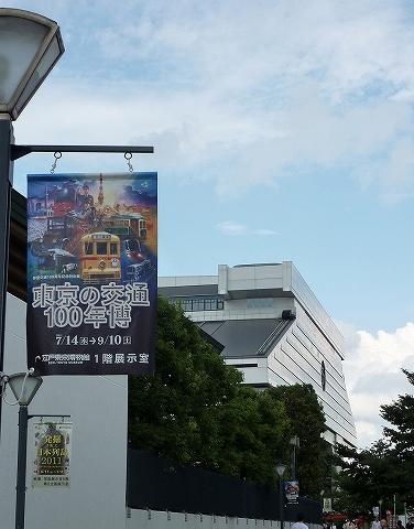 江戸東京博物館'11.7.30