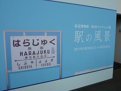 企画展入口@鉄道博物館'11.7.31