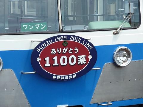 ありがとう1100系HM
