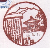 吉井局風景印