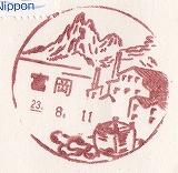 富岡局風景印