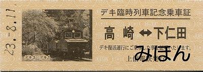 デキ記念乗車証'11.8.11