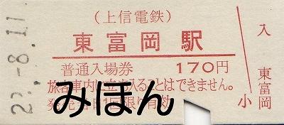 東富岡駅硬券入場券