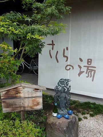 高崎温泉さくらの湯'11.8.11