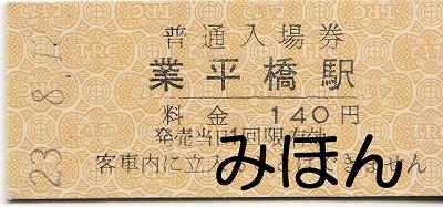 業平橋駅硬券入場券
