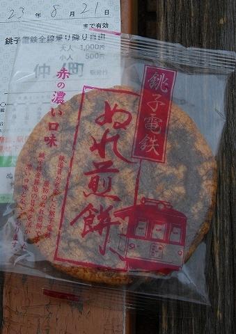 ぬれ煎餅'11.8.20
