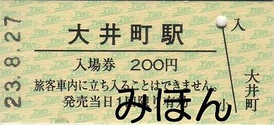 硬券入場券@TWR大井町