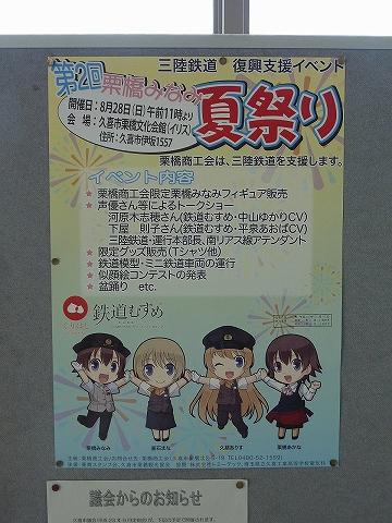 栗橋みなみ夏祭りポスター