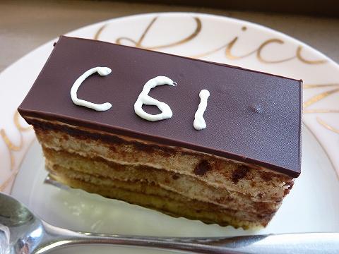 ナンバープレートケーキ@松田製菓'11.9.10
