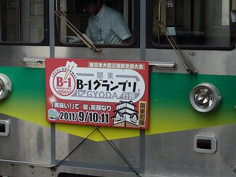 関東B-1グランプリHM