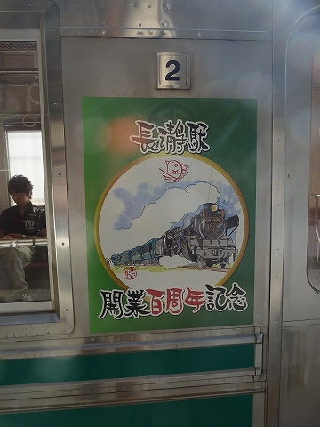 長瀞駅開業100周年記念トレインラッピング