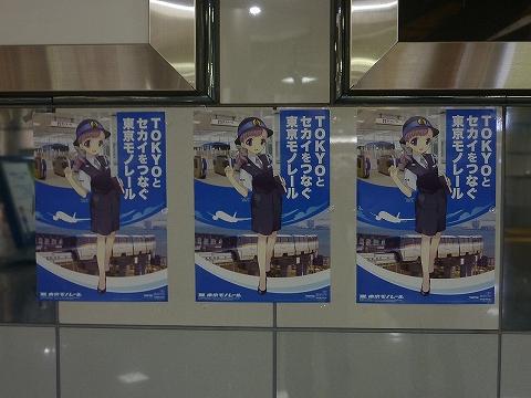 羽田あいるポスター@羽田空港第1ビル'11.8.28