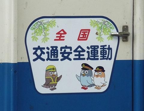 秋の全国交通安全運動HM@東武