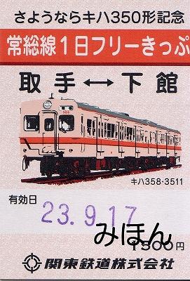 さようならキハ350形1日乗車券@関鉄