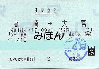 特急リゾート草津号指定券