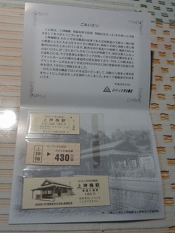 上神梅駅登録有形文化財登録記念きっぷ