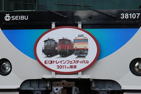 西武トレインフェスティバル臨時列車ヘッドマーク