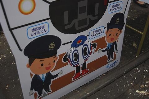 さんてつくん@西武トレインフェスティバル'11.10.2