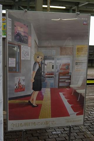 釜石まなポスター@西武トレインフェスティバル'11.10.2