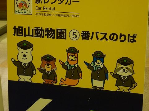 バス乗り場案内板@旭川駅
