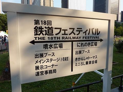 鉄道フェスティバル@日比谷公園'11.10.8