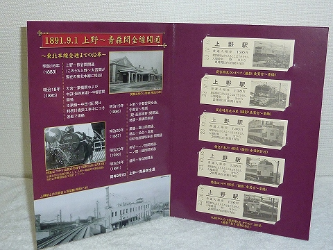 東北本線全線開通120周年記念入場券