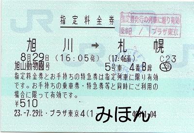 旭山動物園号特急券