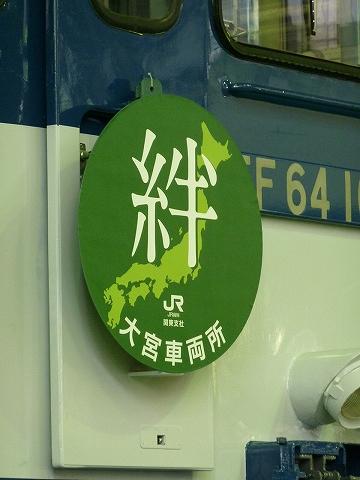 絆HM@JR貨物大宮車両所'11.10.15