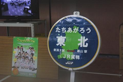 たちあがろう東北HM@JR貨物大宮車両所'11.10.15
